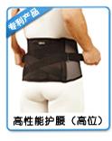 百傲鲨高级腰椎间盘突出护腰带腰肌劳损护腰带—针对腰关节痛