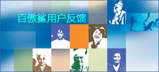 百傲鲨中国用户反馈