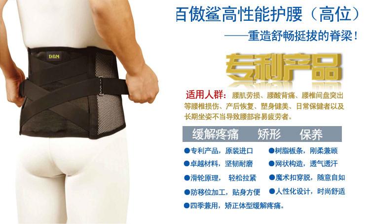 高位护腰展示