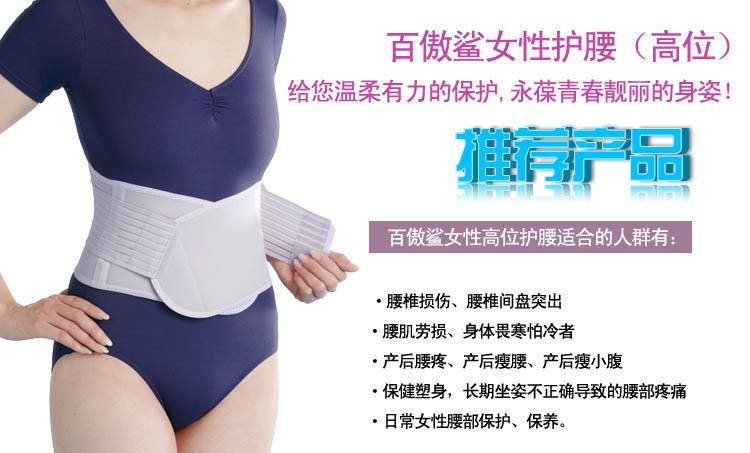 女性高位护腰展示