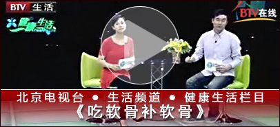北京电视台*生活频道*吃软骨补软骨