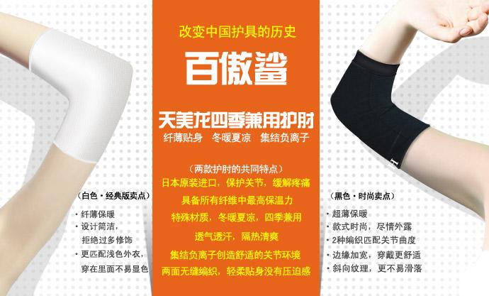 天美龙超保暖护肘展示