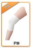 百傲鲨天美龙纤维保暖护膝—针对膝关节痛空调护膝四季兼用