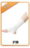 百傲鲨天美龙纤维护踝—针对踝关节痛