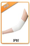 百傲鲨天美龙纤维保暖护肘—针对肘关节痛网球肘