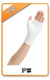 百傲鲨天美龙纤维保暖护掌—针对类风湿护腕护掌