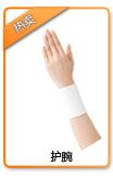 百傲鲨天美龙纤维保暖护腕—针对类风湿护腕