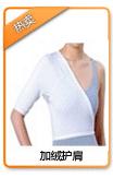 百傲鲨天美龙纤维保暖护肩—针对肩部怕冷或肩关节痛