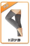 百傲鲨备长炭超保暖护膝—针对膝关节痛老寒腿