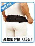 百傲鲨高级髋关节炎护腰带—针对腰关节痛或髋关节痛