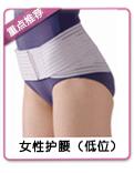 百傲鲨高级女士护腰(低位)—针对女士髋关节痛或产后瘦腰提臀